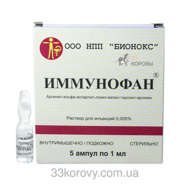 Иммуностимулятор Иммунофан