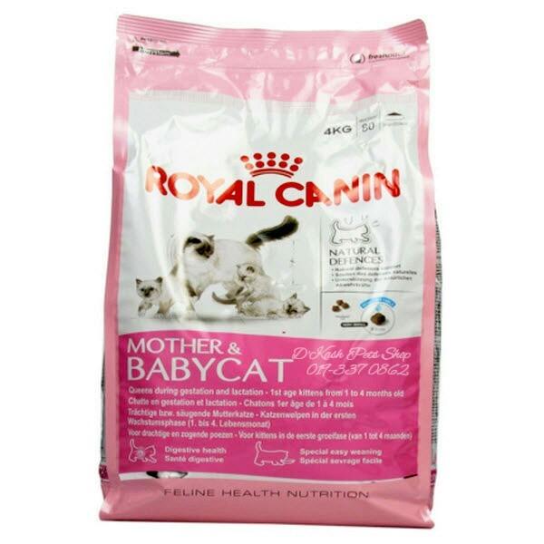 Корм для котят и для кормящих кошек от Royal Canin