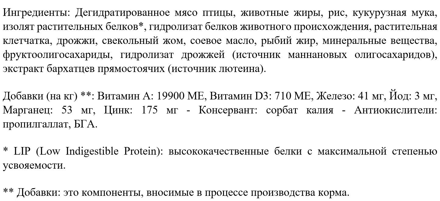 Состав корма Роял Канин 34