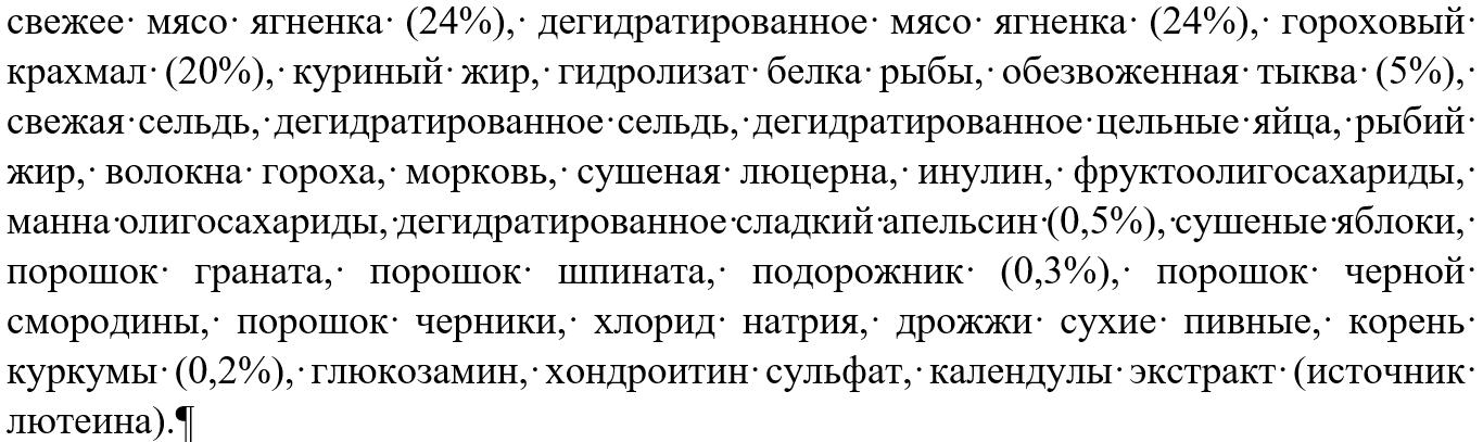 Состав кормосмеси Симиа
