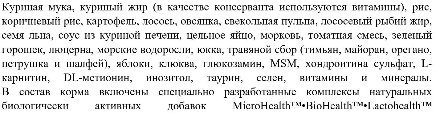 Состав корма Голден Игл Холистик
