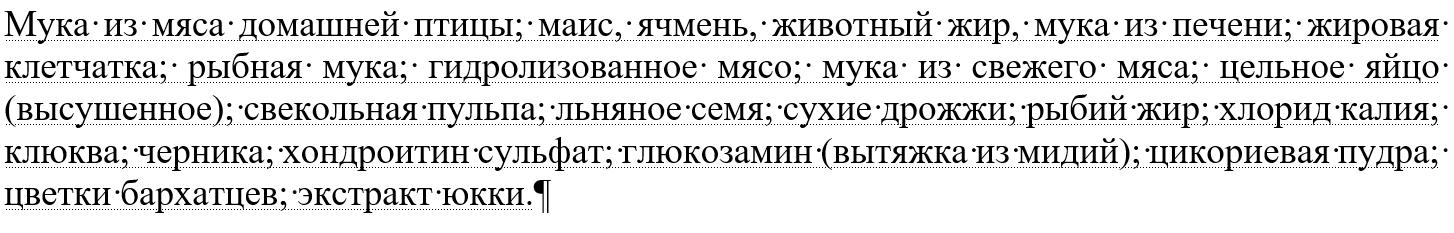 Состав Бош Санабель