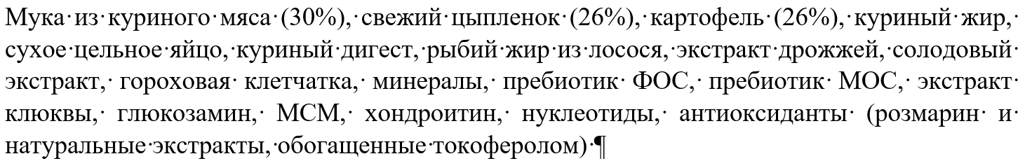 Состав кормосмеси Ален Грейндж