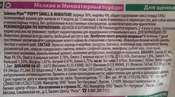 Состав корма Хилл с
