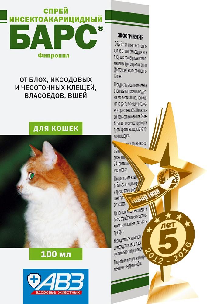 Ушные капли «Барс» для котиков