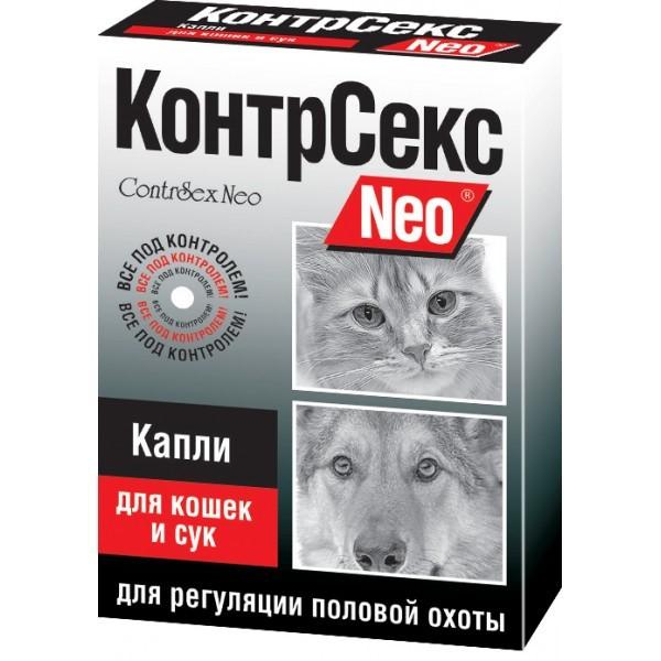 Контрасекс для кошек – капли для регуляции половой активности