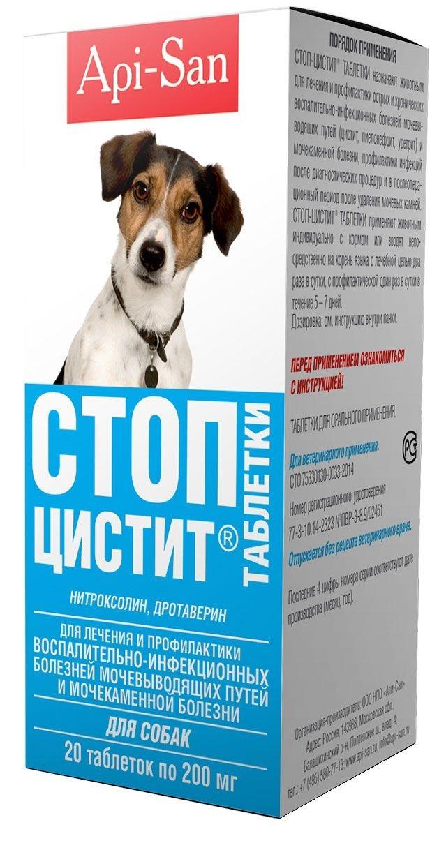 Стоп-цистит в таблетках
