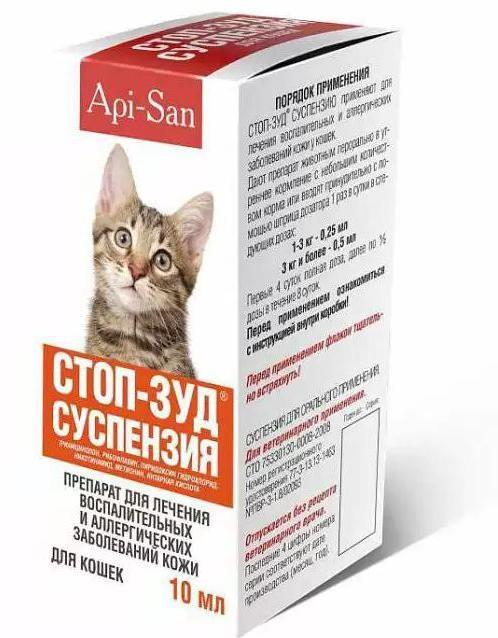 Стоп-зуд для кошек в суспензии