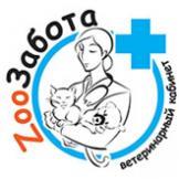 Ветеринарный кабинет ZooЗабота