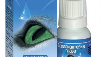 Бриллиантовые глаза